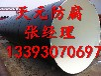 台湾燃气3pe防腐钢管《生产厂家》