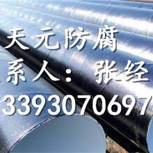 新乡市3pe防腐钢管加工生产厂家图片