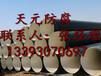 宝鸡IPN8710防腐钢管国家重点工程用