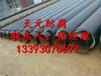 宝鸡IPN8710防腐钢管矿用