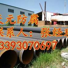 加强级TPEP防腐直缝钢管尺寸误差图片