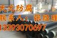枣庄市双层环氧粉末防腐钢管注意事项