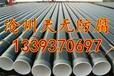 西藏3pe防腐钢管输气