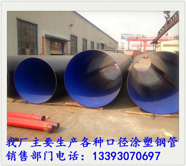 螺旋3PE防腐钢管公司内蒙古##