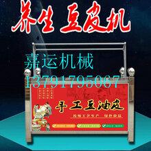 手工豆油皮机不锈钢材质酒店使用腐竹油皮机豆制品机械设备