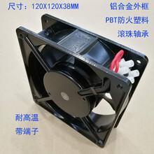 轴流风机交流散热风扇滚珠轴承耐高温带端子120X120X38MM