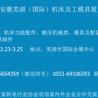 2018安徽芜湖国际机床及工模具展览会