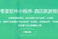 郑州专业制作微信小程序服务最好不信来咨询