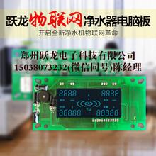 专业定制生产物联网WiFi纯水机电脑板净水器控制板净水机主板