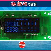 物联网纯水机小方屏带滤芯提示电脑板净水器共享控制板厂家定制开发W10