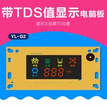 反渗透净水器电脑板带TDS显示板定制刷卡系统主板G2