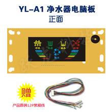 防水型净水器电脑板各品牌通用厂家河南跃龙YL-A1主板