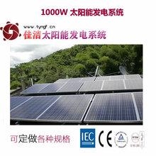 供应内蒙古佳洁牌1KW太阳能电源发电系统(离网)图片