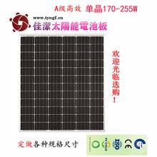 全国直销170-255瓦单晶太阳能电池板组件(72片串)图片