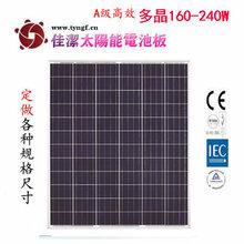 供应佳洁牌160-240瓦多晶太阳能电池板组件(72片串)图片