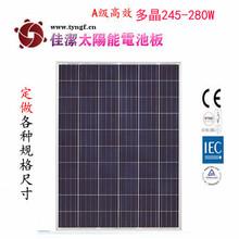 供应包头佳洁牌245-280瓦多晶太阳能电池板图片