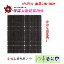 供应乌鲁木齐佳洁牌265-300W单晶太阳能电池板图片