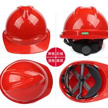 MSA梅思安矿用安全帽V-Gard坚固耐用ABS材质防砸现货