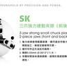 台湾亿川三爪强力连动卡盘SK系列(前后锁公用)