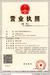杭州注册公司哪家好?