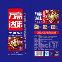 供應酸菜魚調料魚系列調料