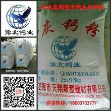 优质氢氧化钙-新乡豫北钙业有限公司图片