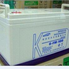 科士达蓄电池6-GFM-120科士达蓄电池12v120ahups电源蓄电池