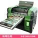 娄底市手机壳私人定制个性DIY打印首选弘旭HX118-3UV打印机