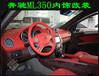 奔驰ML350汽车内饰改装门板中控座椅顶棚包皮成都艺腾
