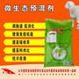 微生态预混剂+山羊专用饲料添加剂图片