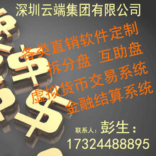 深圳各类金融系统定制开发虚拟货币交易所开发