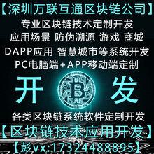 深圳区块链应用技术开发公司,区块链+农业