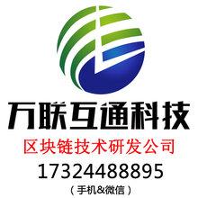 深圳区块链应用商城开发,区块链+农业,区块链技术公司