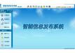 多媒体信息发布系统旗舰版网络软硬件定制4k高清远程控制系统(软件可研发定制)