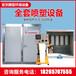 鴻鑫牌高溫烤漆房紅外線高溫房護欄烤漆房量身定制