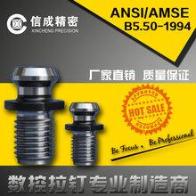 洛阳信成SFX美标ANSI/AMSEB5.50系列拉钉美国标准高硬度耐磨数控拉钉数控刀柄拉钉图片