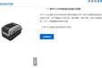 河南新北洋BTP-LT330条码/标签打印机