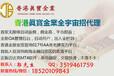 香港真宝办事处高条件招商加盟