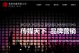 上海专业网站建设、网站改版、网站维护、网站空间
