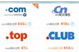 域名注册、域名申请、域名查询、中文顶级域名注册、国际顶级域名注册
