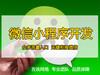 微信商城微信官网微信餐饮微信游戏开发