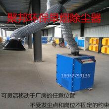 聚邦移动式旱烟净化器旱烟吸烟机废气处理设备