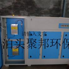 等离子光氧净化设备工业除尘器废气处理设备环保除尘器
