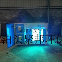 光氧等离子净化设备活性炭环保箱过滤器净化设备环保设备