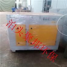 工业废气处理设备环保光氧除尘器等离子净化设备