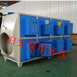 等离子净化环保设备工业铸造用除臭除烟光氧除尘器活性炭过滤器