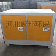 活性炭环保箱光氧等离子一体机废气净化环保设备旱烟除尘器