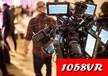 360度全景视频和1058VR视频的区别,VR全景视频拍摄制作实战