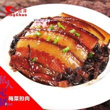 雅味梅菜扣肉