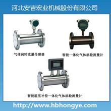 精密仪表-气体涡轮流量计适用于酸碱溶液,智能化温压补偿